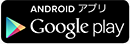 Android「Google Play」